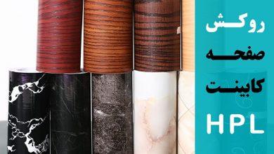صفحه کابینت روکش hpl ایرانی