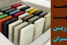 مرکز صفحه کابینت کورین در تهران