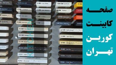 خرید صفحه کابینت کورین کرج و تهران