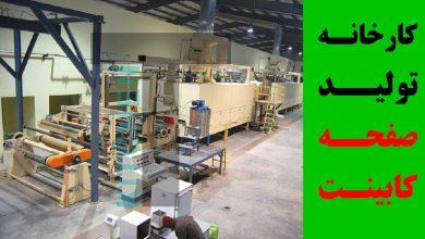 کارخانه تولید صفحه کابینت
