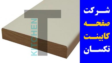 صفحه کابینت شرکت تکسان