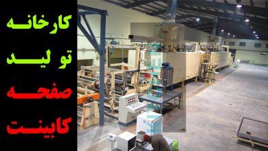 کارخانه تولید کننده انواع صفحه کابینت
