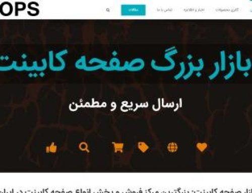 افتتاح سایت جدید بازار صفحه کابینت
